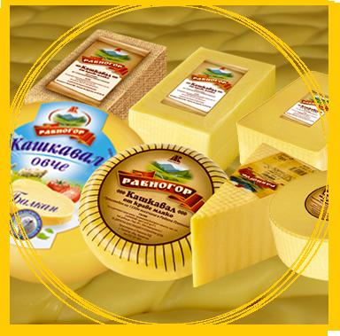 Млечни продукти Равногор